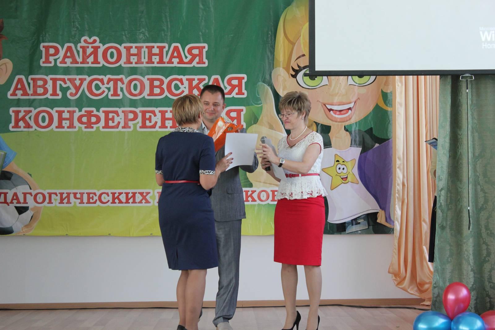 Поздравление на августовском совещании учителей 68